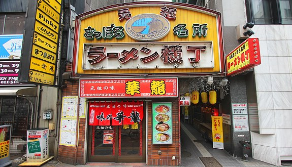 """The"" Ramen Yokocho -- Image from japan-guide.com"